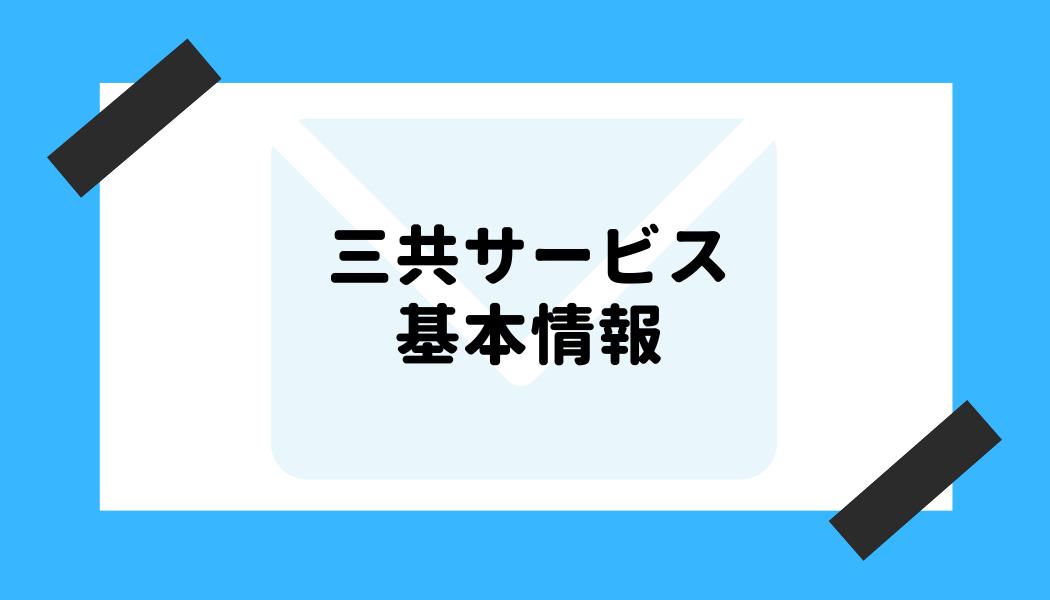 三共サービス 評判_基本情報