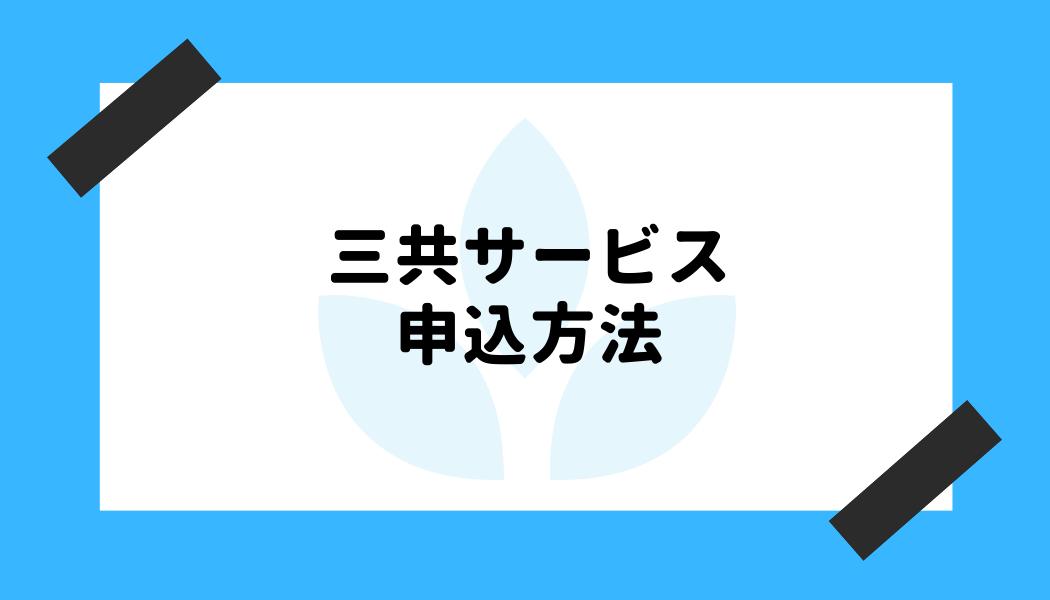 三共サービス 評判_申込方法
