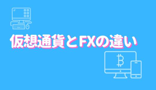 仮想通貨とFXはまったく別物?違いやメリット・デメリットを交えながら徹底解説!
