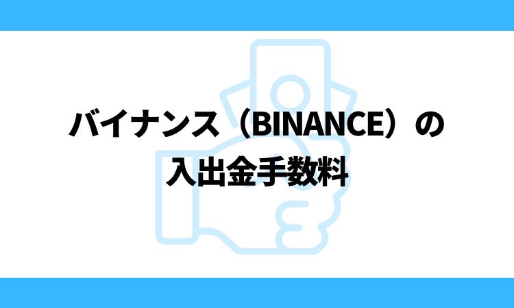 バイナンス(BINANCE)の入出金手数料