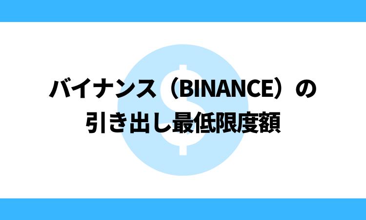 バイナンス(BINANCE)の引き出し最低限度額