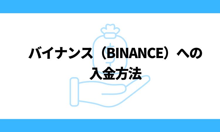 バイナンス(BINANCE)への入金方法