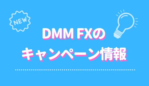 DMM FXのお得なキャンペーンをご紹介!賢く得するための注意点とは
