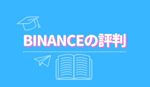 【2020年最新】BINANCE(バイナンス)のリアルな評判・口コミを大公開!メリットやデメリット、注意点などもおさらい!
