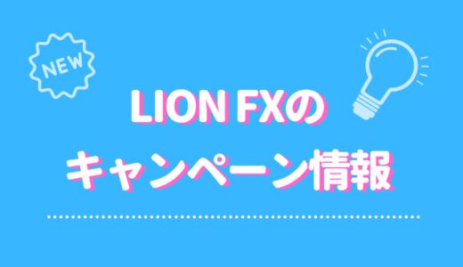 LION FXヒロセ通商のお得なキャンペーン情報まとめ!【見逃すな】