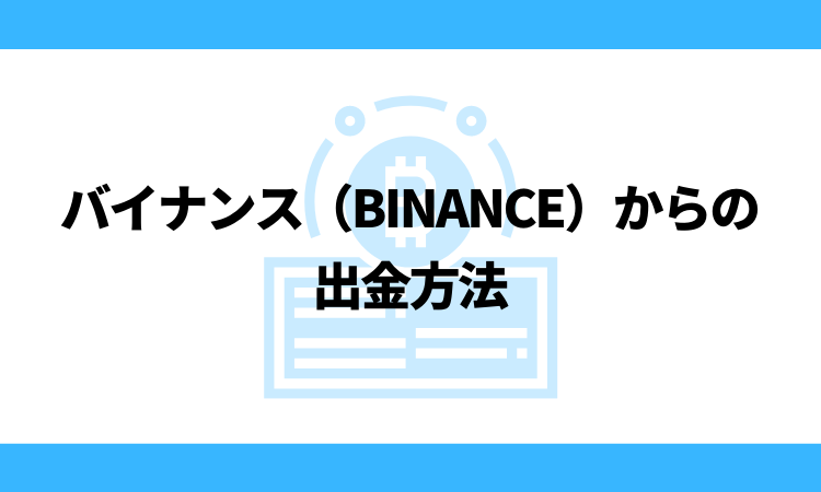 バイナンス(BINANCE)からの出金方法