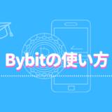 【初心者向け】Bybit(バイビット)の使い方を徹底解説!|登録方法から取引画面の見方、送金方法まで図解説!