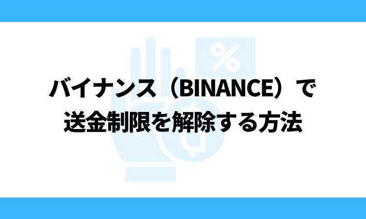 バイナンス(BINANCE)で送金制限を解除する方法
