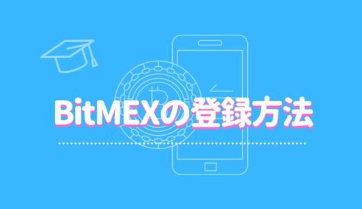 BitMEX(ビットメックス)の登録方法を徹底解説!図解で誰でも5分で2段階認証設定まで出来る!