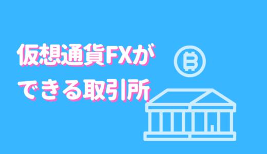 【比較検証】仮想通貨FX(ビットコインFX)ができる取引所を徹底解説!FX取引におすすめの通貨は何?