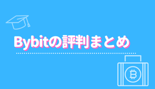 Bybit(バイビット)の評判・口コミを紹介!口座開設方法やメリット・デメリットも徹底解説