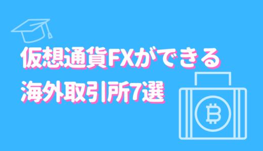 【保存版】仮想通貨FX(ビットコインFX)ができる海外取引所7選!海外取引所で取引するメリットとデメリットとは?