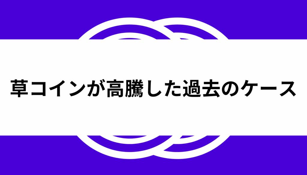 草コイン_高騰