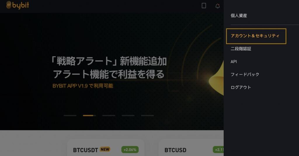 bybit使い方2段階認証