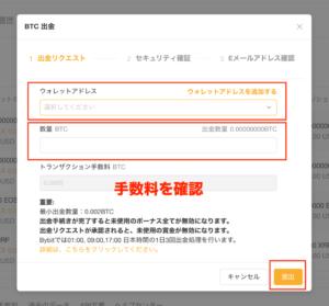 Bybit使い方入金額