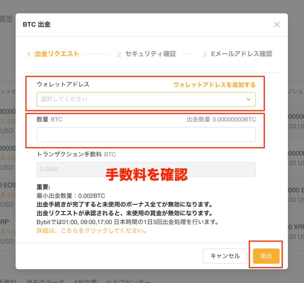 bybit使い方送金数量