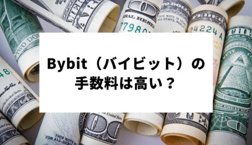Bybit(バイビット)の手数料は高い!?手数料負けしない計算方法や5種類の手数料&資金調達率を比較! | FACT of MONEY