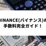 BINANCE(バイナンス)の手数料完全ガイド!メイカーテイカー、出金入金手数料はいくら?