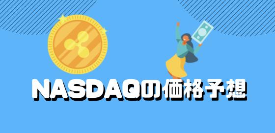 NASDAQ(ナスダック)