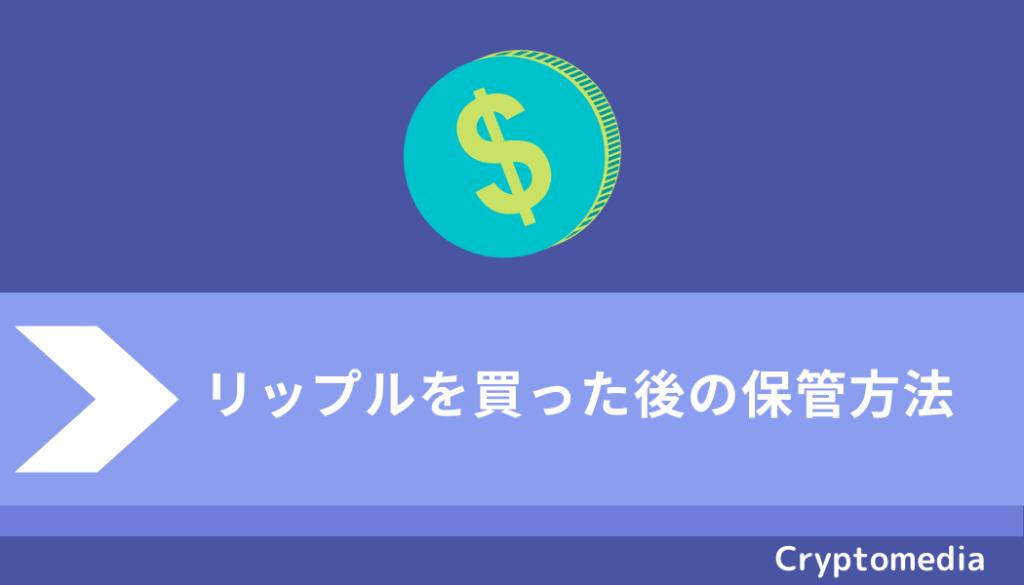 リップル(XRP)_保管方法