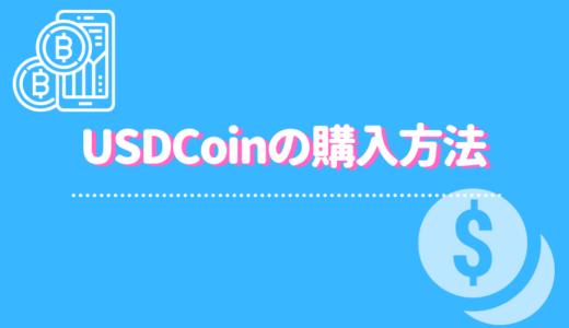 USDCoin(USDC)の購入方法・買い方ガイド 基本情報、将来性、取引所、ウォレットをご紹介!