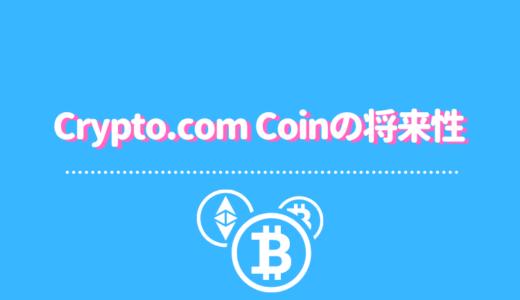 Crypto.com Coin(CRO)の将来性・今後を徹底解説!ロードマップや大型アップデートもチェック!