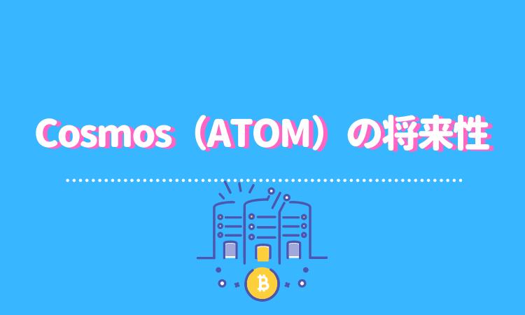 仮想 通貨 atom 仮想通貨COSMOS(コスモス)のATOMをデリゲートして報酬を得る方法を...