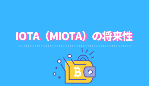 IOTA(MIOTA)の将来性や今後はどうなる? 特徴や評判、基本情報、ウォレット、おすすめの取引所を紹介!