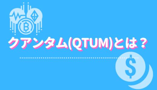 仮想通貨クアンタム(QTUM)とは? 注目コインの将来性や特徴、購入できる取引所をご紹介!