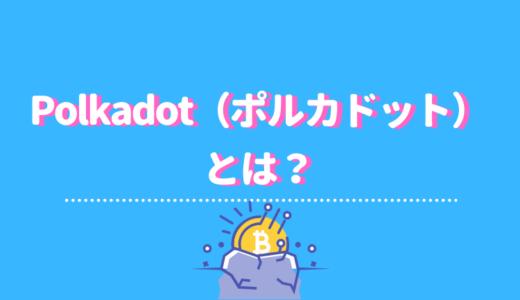 Polkadot(ポルカドット)とは?特徴や技術、購入方法、評判・口コミを詳しく解説!
