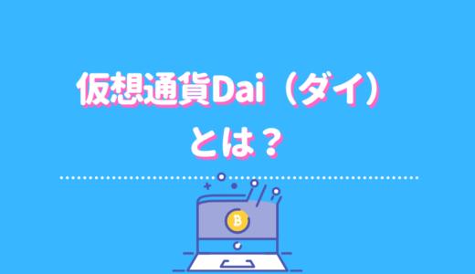 仮想通貨Dai(ダイ)とは?特徴や将来性、おすすめの取引所を徹底解説!
