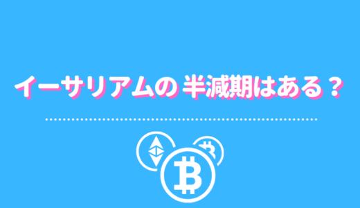 イーサリアム(Ethereum/ETH)の 半減期はある? 半減期がある仮想通貨とない理由とは?