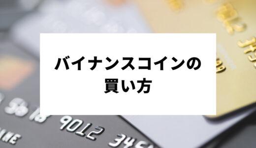 バイナンスコイン_サムネ