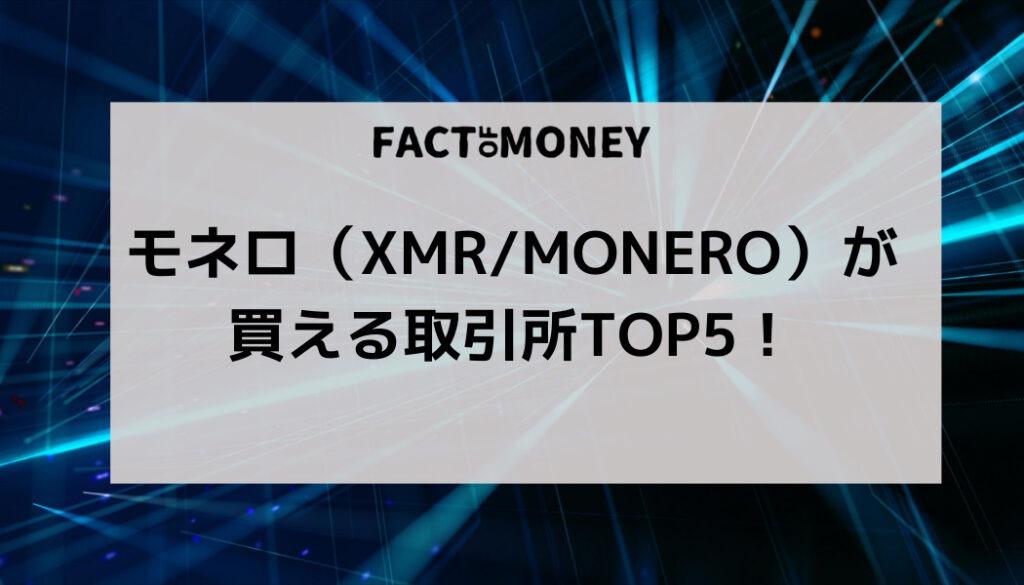 モネロ(XMR/Monero)が買える取引所TOP5!