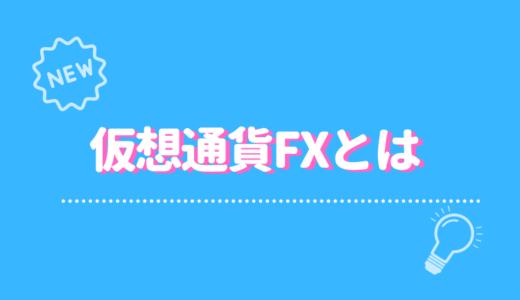 仮想通貨FX(ビットコインFX)とは?おすすめ取引所・始め方・手法まで徹底解説!
