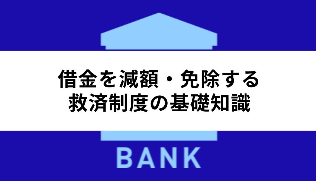 借金を減額・免除する救済制度の基礎知識