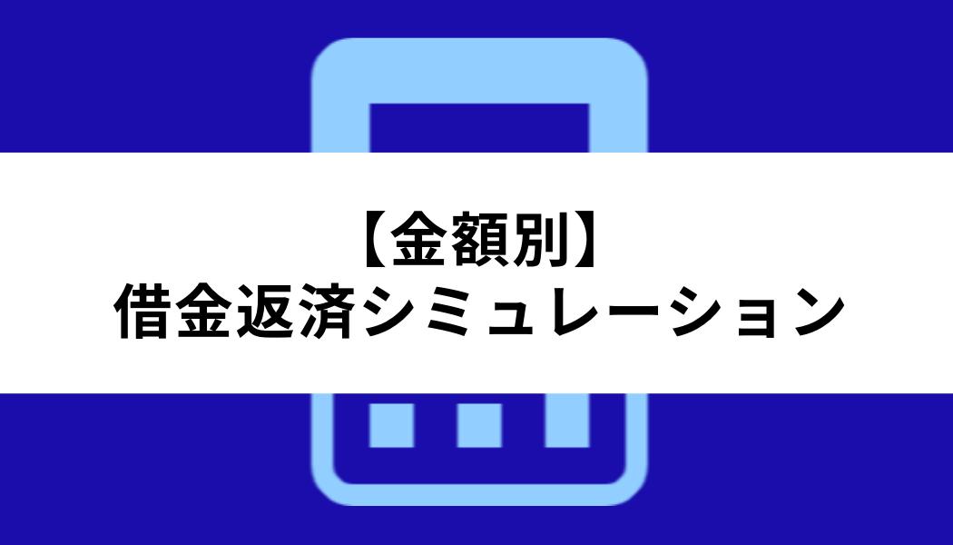 【金額別】借金返済シミュレーション
