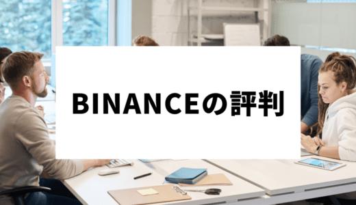 バイナンス(Binance)とは?評判・口コミと口座開設方法・その他取引所との比較も紹介!