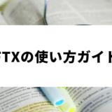 FTXの使い方を徹底解説!登録方法や入金・出金方法・取引画面・FTX proの使い方について解説! | FACT of MONEY