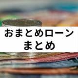 借金 一本化 おまとめローン_まとめ