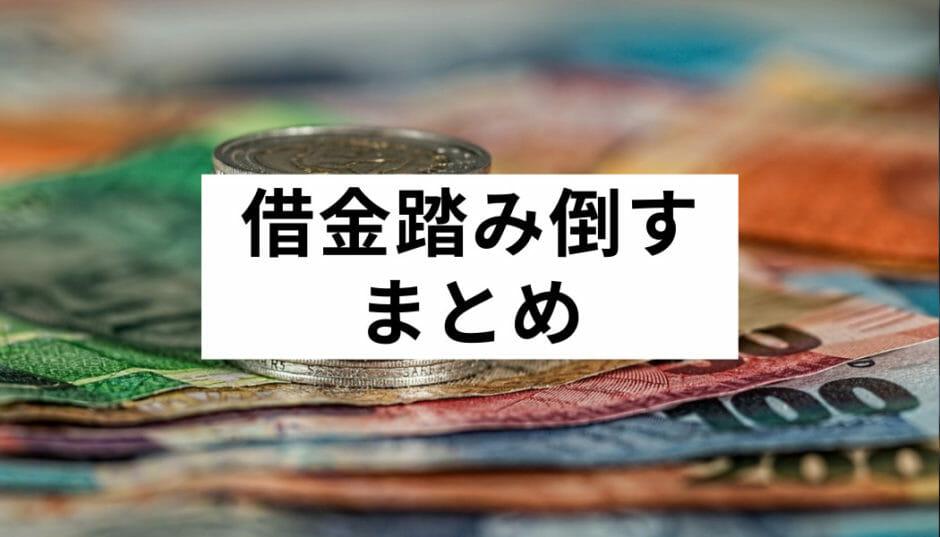 借金 踏み倒す_まとめ