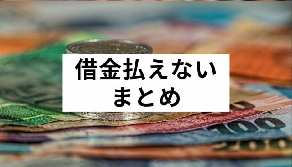 借金 払えないとどうなる_借金はらえないのまとめ