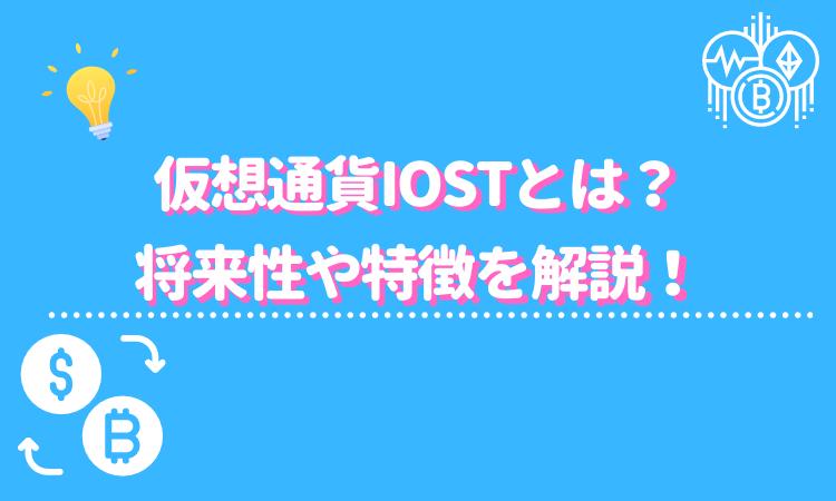 Iost 今後