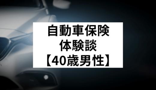 【40歳男性トヨタ・アルファード】東名高速のパーキングで車を高級外国製バイクにぶつけてしまった