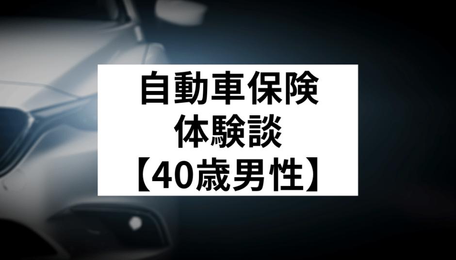 自動車保険の体験談40歳男性