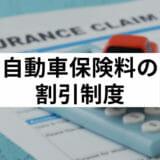 自動車保険料の割引制度