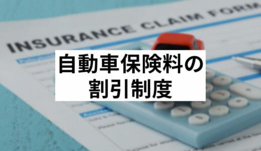 自動車保険料の割引制度とは? 賢く活用してお得に加入しよう!
