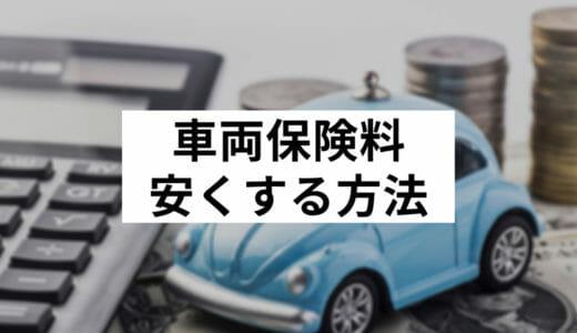 車両保険で保険料を節約する方法の全知識