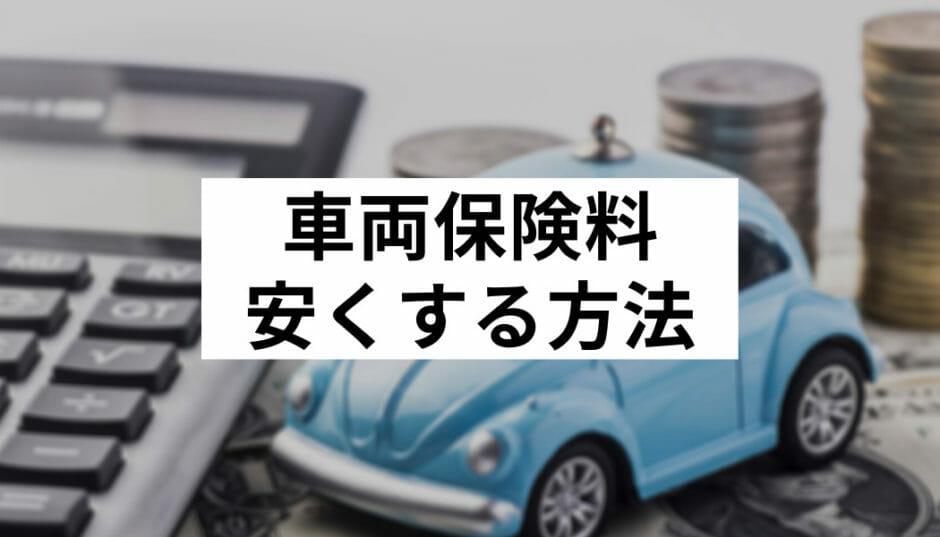 車両保険の保険料節約