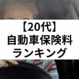 20代自動車保険料ランキング